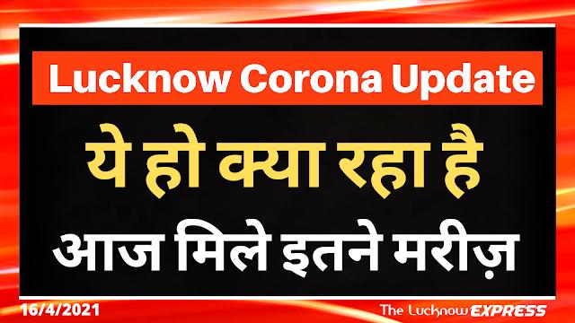 Lucknow Corona Update : 16 April 2021