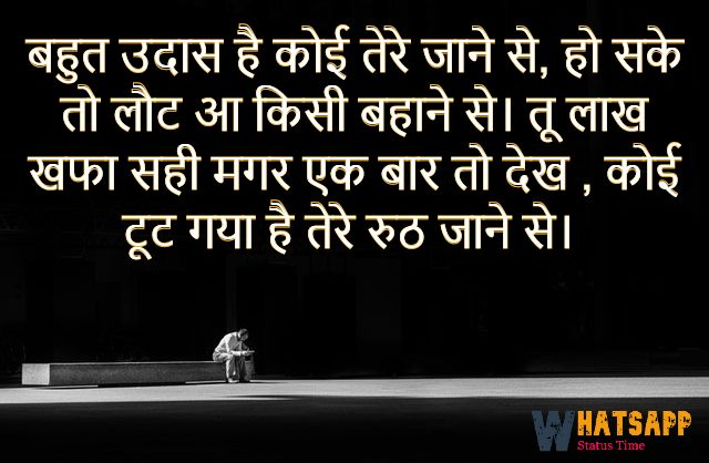 whatsapp sad status in hindi image