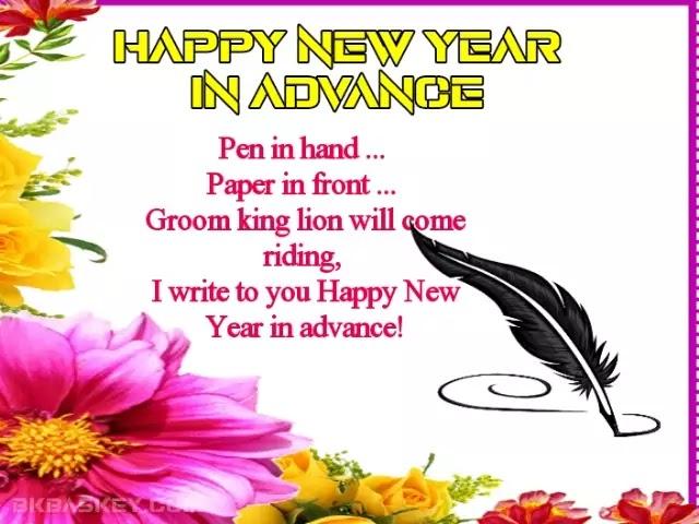 Happy New Year 2021 Wishes Shayari | Advance New Year Wishes 2021