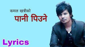 Pani Piune lyric Kamal Khatri ft. Riyasha Dahal