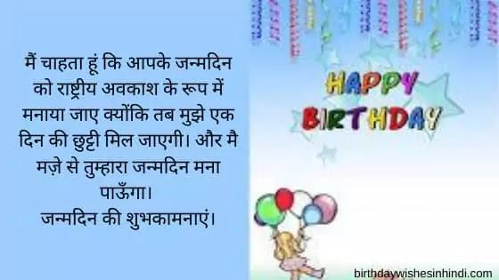 जन्मदिन की बधाई हिन्दी मे ! Birthday Wishes In Hindi