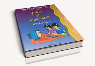 دليل الأستاذ مرشدي في اللغة العربية المستوى الثاني