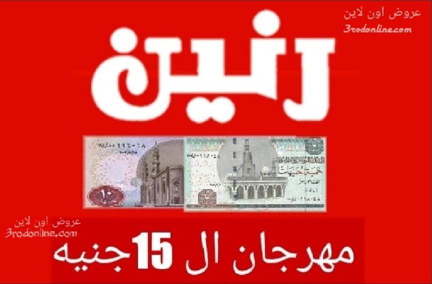عروض رنين مهرجان ال 15 جنيه