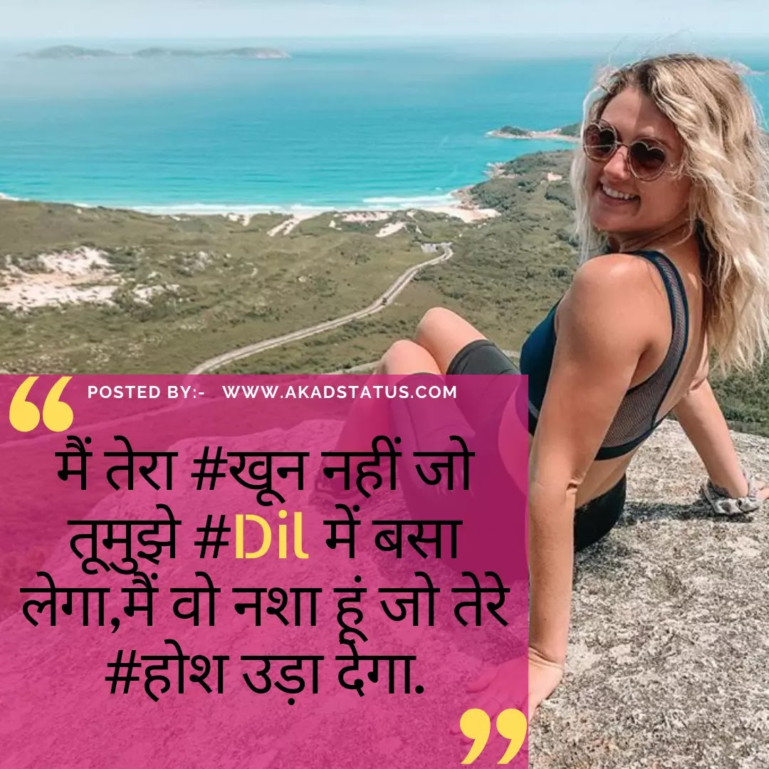 Girls single attitude status, girls single shayari images, Girls shayari images, girls instagram images, girls attitude shayari images,girls insta bio, instagram girls bio caption