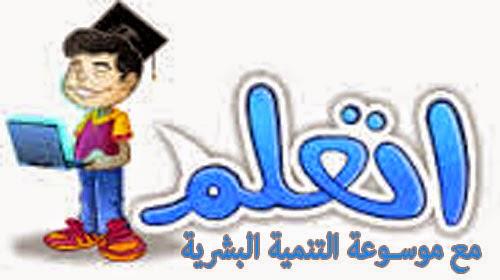 دورات,دورات اون لاين,online,online courses,دورات مجانا,اتعلم