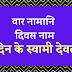 वार नामानि | दिवस नाम | Din Namani | Saat Dino Ke Swami |