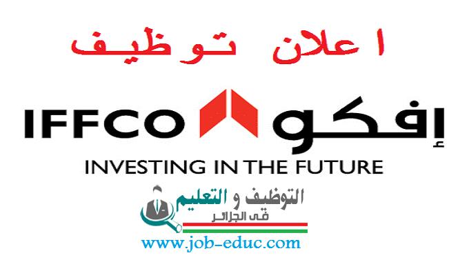 شركة iffco