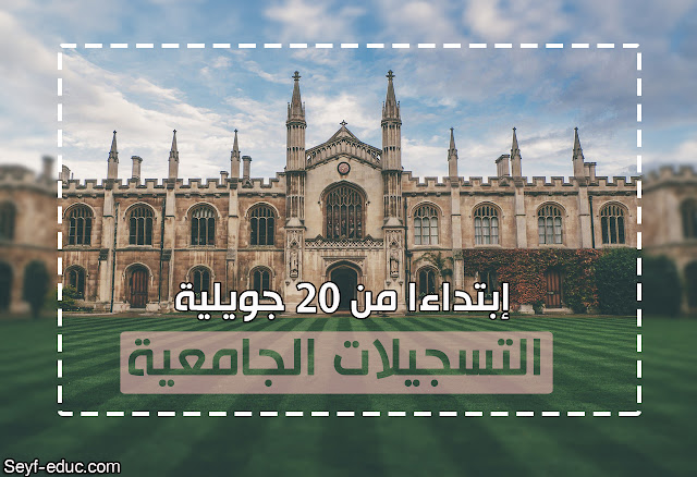 التسجيلات الجامعية 2019 - موضوع شامل