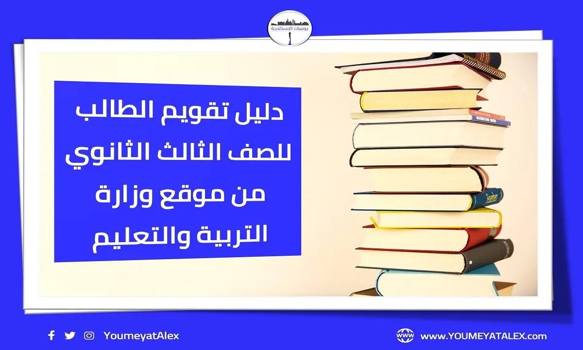 تحميل دليل تقويم الطالب للصف الثالث الثانوي من موقع وزارة التربية والتعليم بصيغة PDF