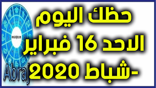 حظك اليوم الاحد 16 فبراير-شباط 2020