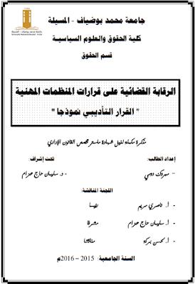 مذكرة ماستر: الرقابة القضائية على قرارات المنظمات المهنية PDF