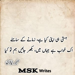 Poetry Munir Niazi