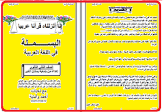 Download the strongest Arabic language note for the second year of secondary school, explanation and review - question and answer pdf 2021 .... direct download link