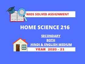 HOME SCIENCE (216) | NIOS FREE SOLVED ASSIGNMENTS (20-21) | TMA - 20-21 - HINDI MEDIUM