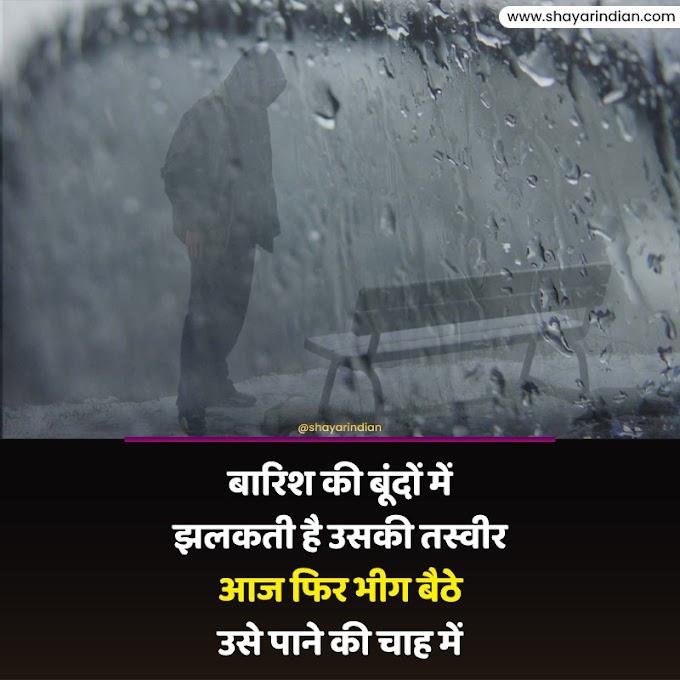 बारिश की बूंदों में झलकती है उसकी तस्वीर - Barish Shayari