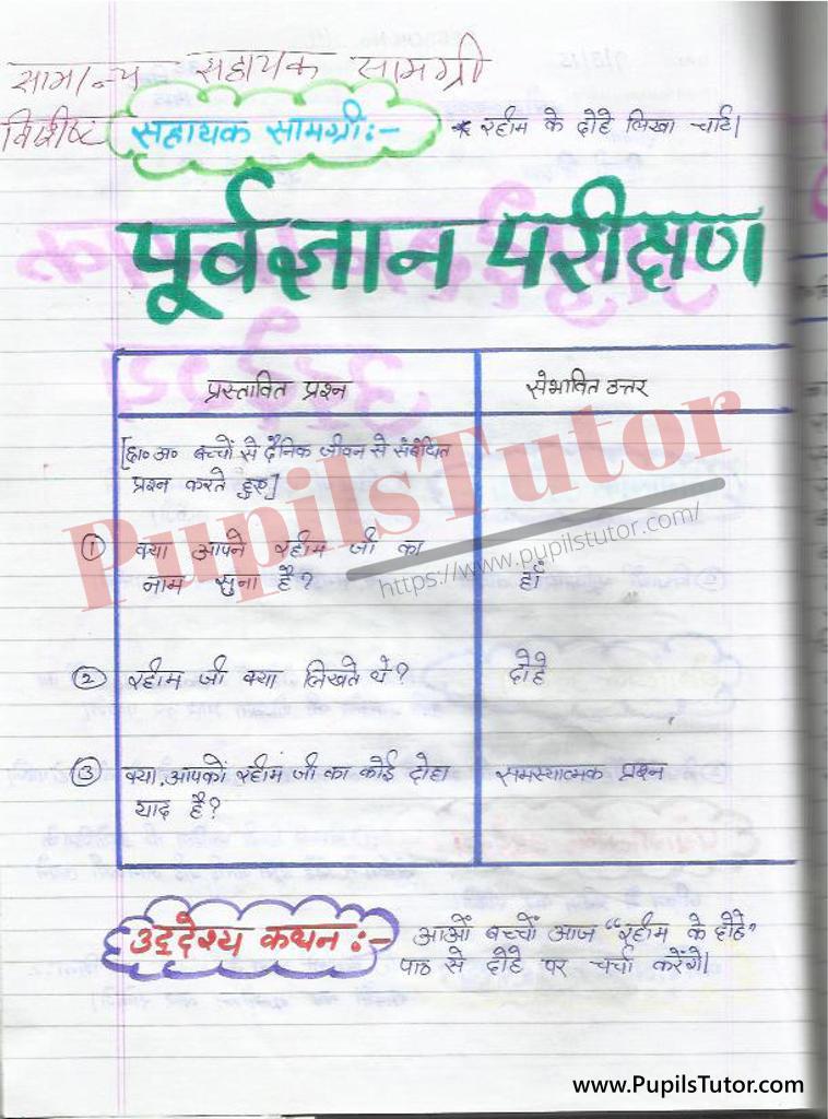 बीएड ,डी एल एड 1st year 2nd year / Semester के विद्यार्थियों के लिए हिंदी की पाठ योजना कक्षा  6 , 7 , 8, 9, 10 , 11 , 12   के लिए शुल्क माफ़ी के लिए रहीम के दोहे हिंदी काव्य टॉपिक पर