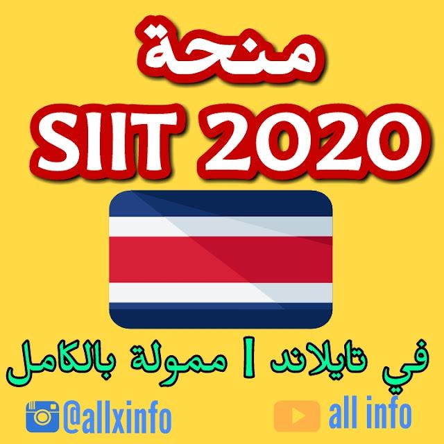 منحة SIIT 2020 في تايلاند | ممول بالكامل