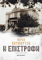 https://www.culture21century.gr/2019/11/h-epistrofh-ths-persas-koymoytsh-book-review.html