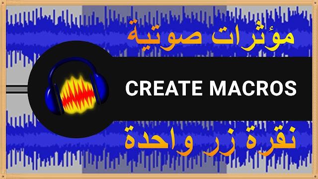 دورة تعلم وشرح Audacity كيفية وإضافة المؤثرات الصوتية بنقرة زر واحدة Apply Multiple Effects In One Step