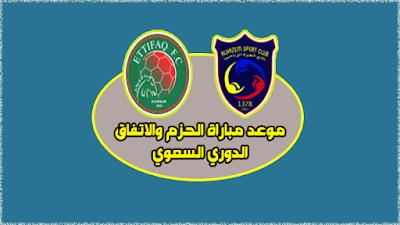 موعد مباراة الحزم والاتفاق والقنوات الناقلة - الدوري السعودي