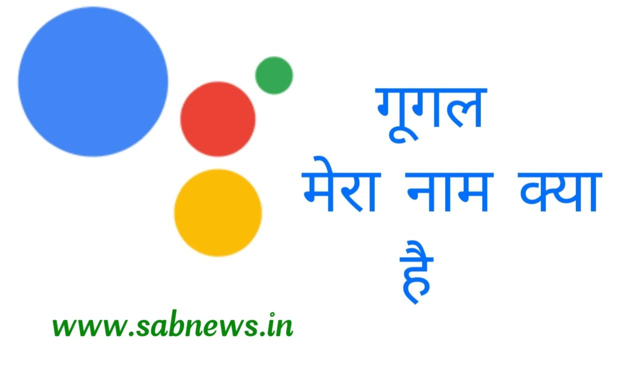 गूगल मेरा नाम क्या है |  Google Mera naam kya hai 2021