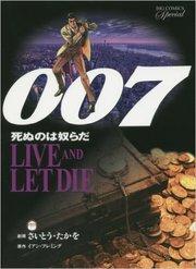 007 Series Manga