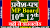 MP Board Admit Card 2021 kaise Download kare, एमपी बोर्ड एडमिट कार्ड 2021 कैसे डाउनलोड करें, MP Board 12th Admit Card 2021 kaise Download kare, MP Board 10th Admit Card 2021 kaise Download kare,
