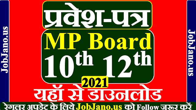 MP Board Admit Card 2021 kaise Download kare, एमपी बोर्ड एडमिट कार्ड 2021 कैसे डाउनलोड करें, MP Board 12th Admit Card 2021 kaise Download kare, MP Board 10th Admit Card 2021 kaise Download kare,