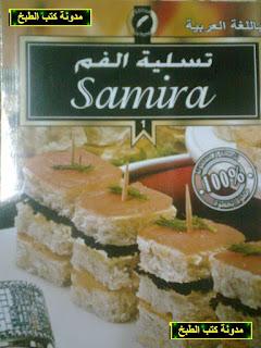 تحميل جميع كتب سميرة للطبخ  0001-2