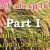 കേരള പി.എസ്.സി കൃഷിയെ കുറിച്ചുള്ള ചോദ്യങ്ങൾ (Part I)
