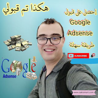 احصل على قبول  Google Adsense بهذه الطريقة ?