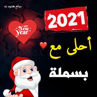 صور 2021 احلى مع بسملة