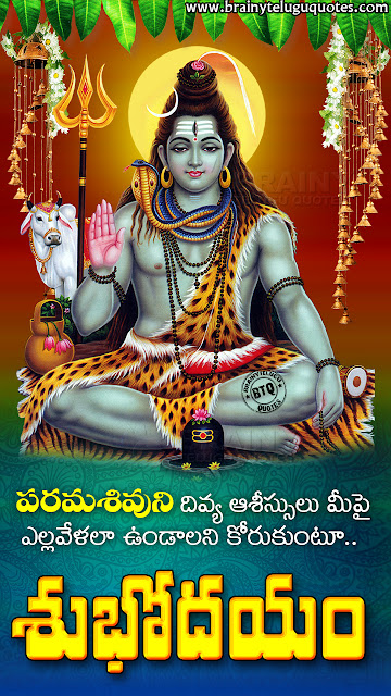 telugu quotes, good morning messages in telugu, lord shiva images with good morning sayings
