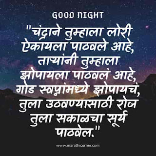 Good Night Message in Marathi Quotes SMS
