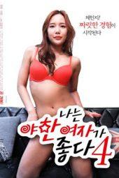 I Like Sexy Women 4 (2020)