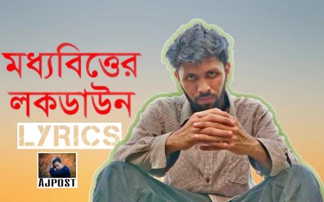 Moddhobitter LockDown Lyrics by Tabib Mahmud