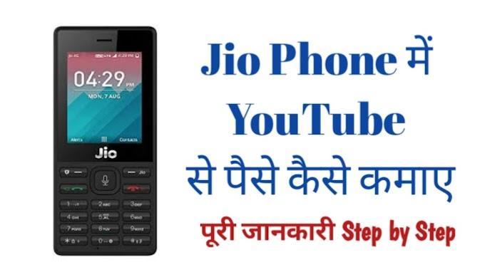 Jio Phone में YouTube से पैसे कैसे कमाए? पूरी जानकारी