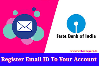 How to Register Email id in SBI Saving Account - ईमेल आईडी को एस.बी.आई. सेविंग बैंक एकाउंट में लिंक कैसे करें