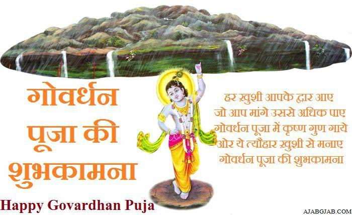 happy govardhan puja sms in hindi
