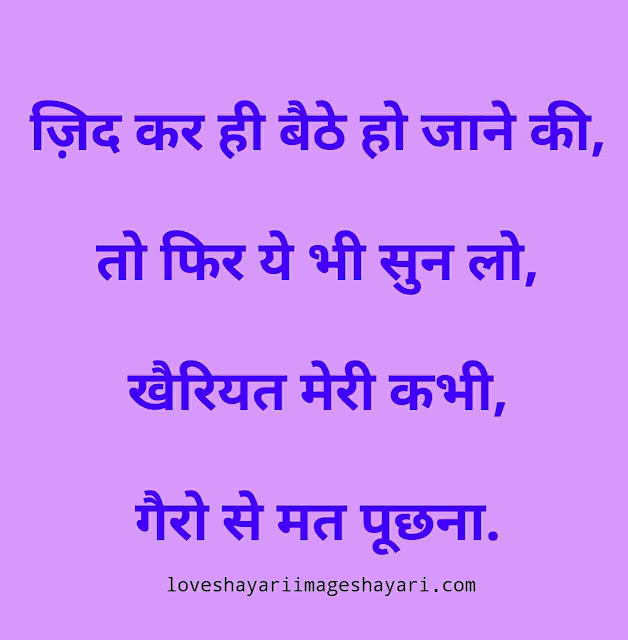 Love Shayari In English for Boyfriend With Image