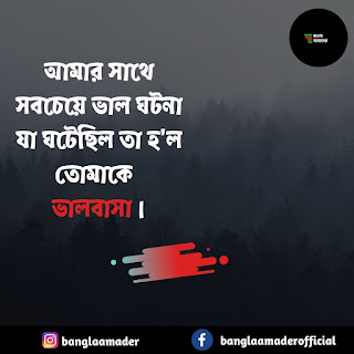Love quotes in Bengali | Husband and wife love bangla