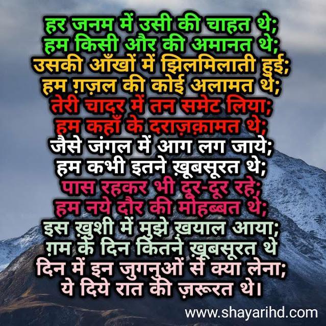 ghazal shayari in hindi