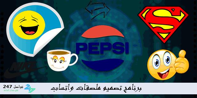 برنامج تصميم ملصقات واتساب