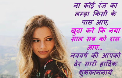happy new year 2021 Hindi images free download