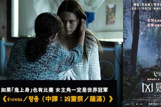 《ร่างทรง/랑종(中譯:凶靈祭/薩滿)》:如果「鬼上身」也有比賽 女主角一定是世界冠軍