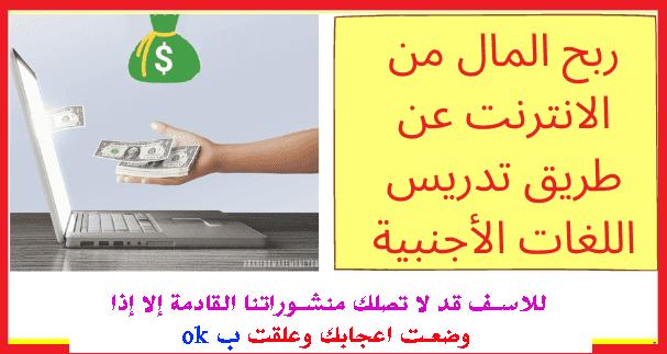 ربح المال من الانترنت عن طريق تدريس اللغة الإنجليزية واللغات الاخرى