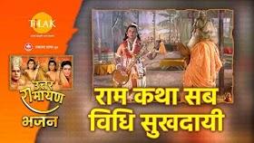 राम कथा सब विधि सुखदाई Ram Katha Sab Vidhi Sukh Dai Lyrics - Ravindra Jain