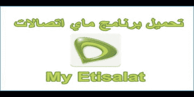 My Etisalat