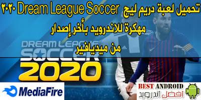 Download Game Dream League Soccer 2020 Unlimited Money From the siteMediafire، تحميل لعبة دريم ليج Dream League Soccer 2020 مهكرة للاندرويد برابط تحميل مباشر من ميديافير، تحميل لعبة دريم ليج 2020 مهكرة من ميديا فاير،تحميل لعبة dream league soccer 2020،تحميل دريم ليج 2020 مهكرة من ميديا فاير،تحميل لعبة دريم ليج 2019 مهكرة للاندرويد،تنزيل لعبة دريم ليج 2019 مهكرة،تنزيل دريم ليج 2019 مهكرة،دريم ليج مهكرة 2019،دريم ليج مهكرة 2020 افضل اندرويد ،