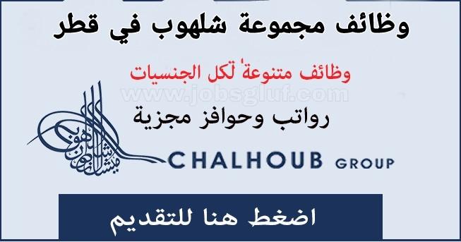 وظائف مجموعة شلهوب في قطر لمختلف التخصصات